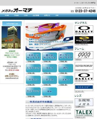 スポーツサングラス|オークリー(OAKLEY)専門店/北海道札幌圏 メガネのオーマチ
