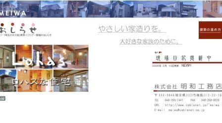 やさしい家づくりを。大好きな家族のために。明和工務店