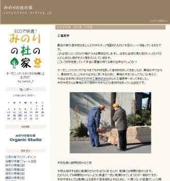 オーガニック・スタジオ様みのりの家ブログ「工場見学」です。木村木材工業見学記を書いていただきました。