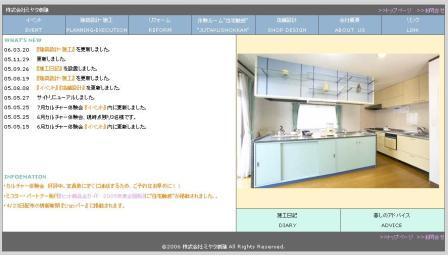 ミヤタ創建トップページ