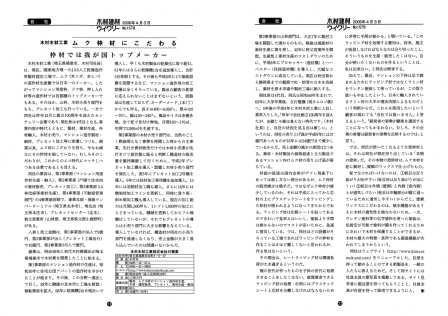 木材建材ウィクリー4月3日号記事「ムク枠材にこだわる」です。当社の歴史、現状が書かれています。
