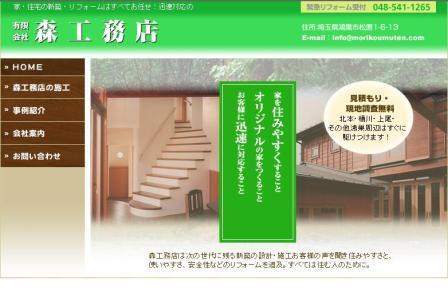 森工務店トップページ