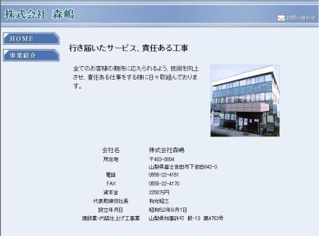 行き届いたサービス、責任ある工事 株式会社森嶋