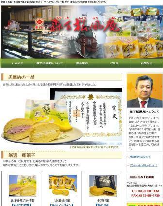 北海道銘菓・札幌スィーツ・和菓子の森下松風庵