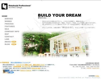 本橋建築設計事務所トップページ