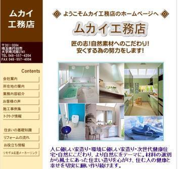 ムカイ工務店トップページ
