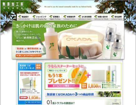 『無添加工房OKADA』では、肌の弱い家族のために開発した、本物の無添加化粧品だけを製造しています。