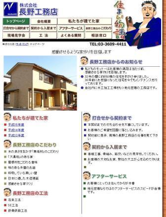 長野工務店トップページ