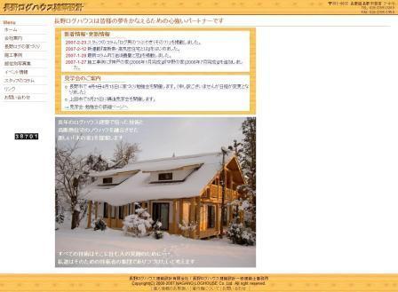 高断熱・高気密ポスト&ビームをはじめとする長野ログハウスの安心の家づくりを紹介します 長野ログハウス建築設計