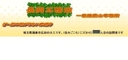 長岡工務店トップページ