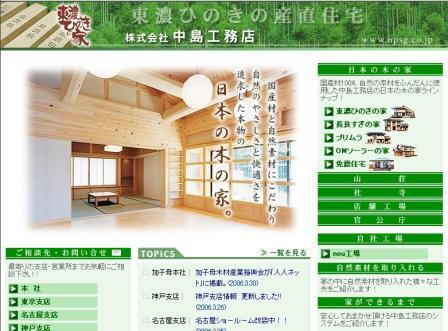 東濃ひのきの産直住宅 中島工務店トップページ