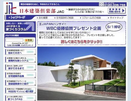 住宅建築・住まいのリフォーム相談『日本建築倶楽部(JAC)』トップページ