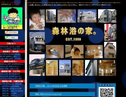 日本優良住宅生産研究所トップページ