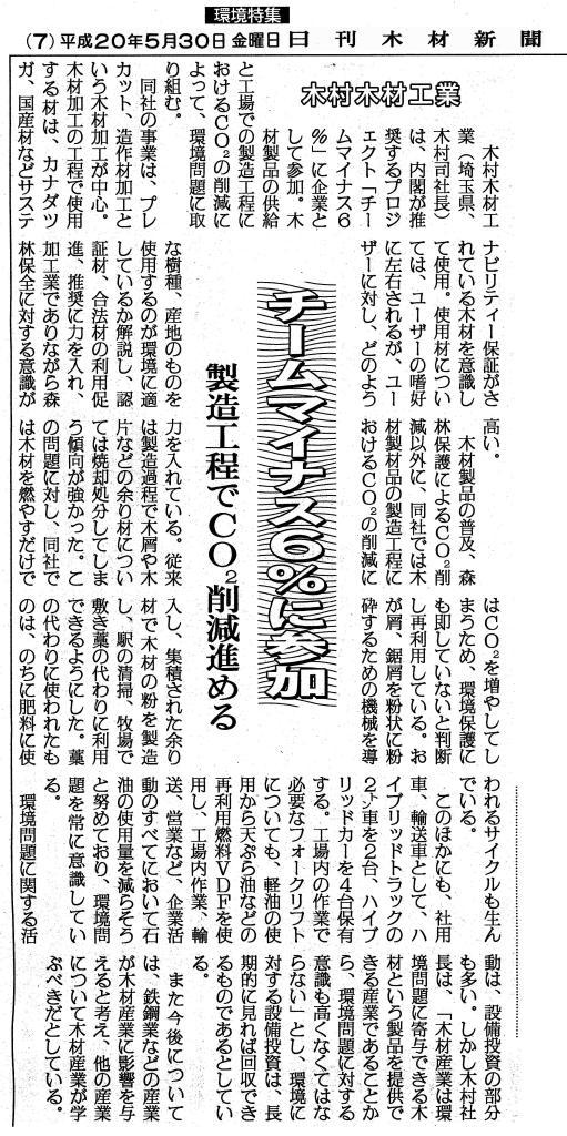 平成20年5月30日付日刊木材新聞記事「地球温暖化を食い止める・・・森林と木材の役割」に木村木材工業のチームマイナス6%への取り組みが掲載されました。