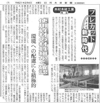 日刊木材新聞プレカット新時代木村木材工業オートプレカットセンター