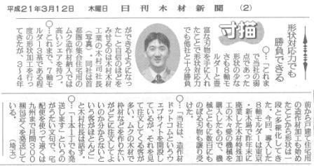 日刊木材新聞「寸描」に木村木材工業が掲載されました。木々愛様より譲り受けた8軸モルダーと数百種類の刃物について書いていただきました。