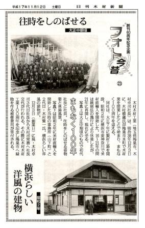 当社の古い写真です。上は大正時代の林場、下は横浜の事務所と2代目です。
