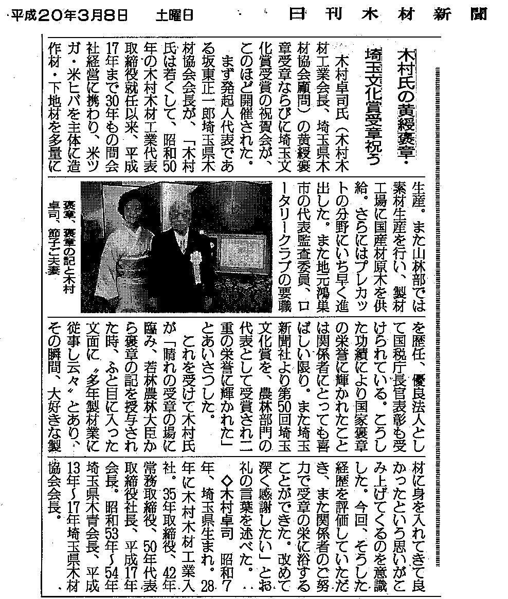 日刊木材新聞3月8日号に当社代表取締役会長 木村 卓司 黄綬褒章受章・埼玉文化賞受賞記念祝賀会の様子が掲載されました