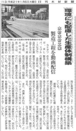日刊木材新聞2009年1月6日付記事「環境にも配慮した生産体制構築 木村木材工業」