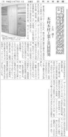 日刊木材新聞2009年7月11日付記事「カナダツガ極柾目ムクフローリング発売」画像をクリックしていただくと拡大します。