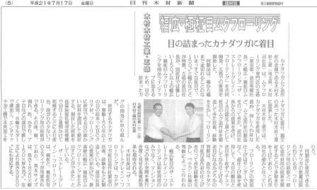 2009年7月17日付日刊木材新聞に「ザ・ストレートグレイン・フローリング」が掲載されました。