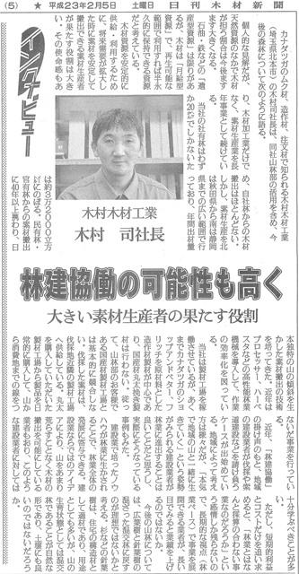 日刊木材新聞平成23年2月5日付記事「林建協働の可能性も高く 大きい素材生産者の果たす役割」木村木材工業 木村  司社長 クリックしていただくと、拡大した画像で記事を読むことができます