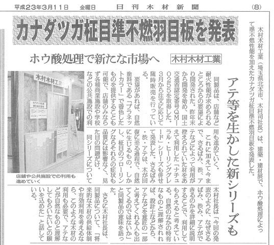 2011年3月11日付日刊木材新聞記事「カナダツガ柾目準不燃羽目板を発表 ホウ酸処理で新たな市場へ 木村木材工業アテ等を生かした新シリーズも