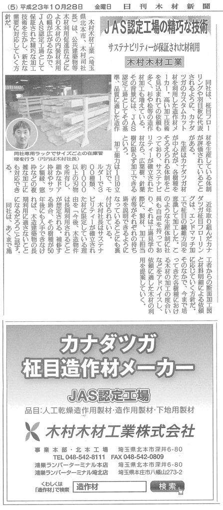 2011年(平成23年)10月28日付日刊木材新聞に当社の記事・広告が掲載されました。クリックしていただくと、記事を拡大した画像が出ます。
