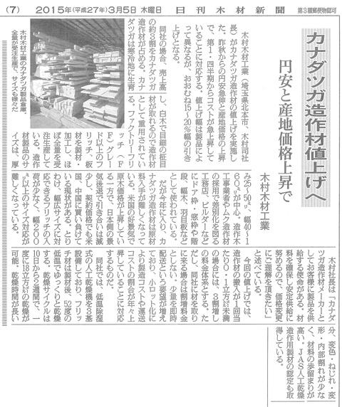 日刊木材新聞平成27年3月5日付記事「カナダツガ造作材値上げへ 円安と産地価格上昇で 木村木材工業」