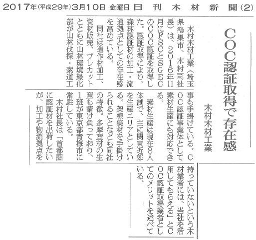 COC認証取得で存在感 木村木材工業