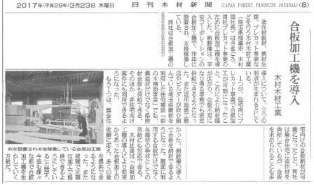"""日刊木材新聞記事20170323「合板加工機を導入 木村木材工業」""""></a></p> <div id="""