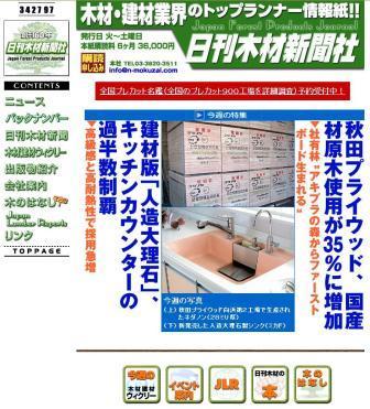 木材・建材業界のトップランナー情報紙 日刊木材新聞社