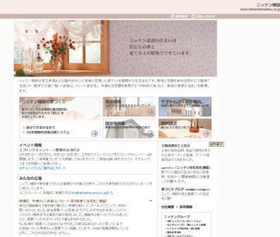 ニッケン建設トップページ