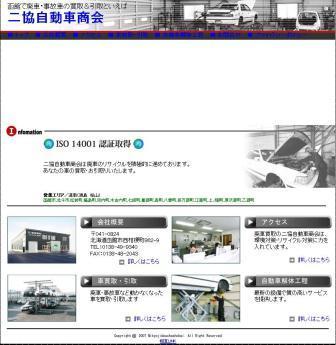 廃車・事故車の引取は二協自動車商会/函館市