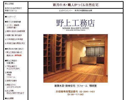 新月の木・職人がつくる自然住宅 野上工務店(東京)トップページ