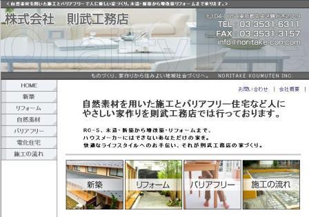 自然素材とバリアフリーの中央区、江東区、江戸川区の則武工務店トップページ