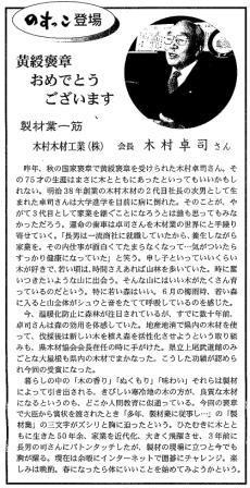 鴻巣市のタウン誌「のすっこ」第125号「のすっこ登場」に当社代表取締役会長 木村 卓司が掲載されました。