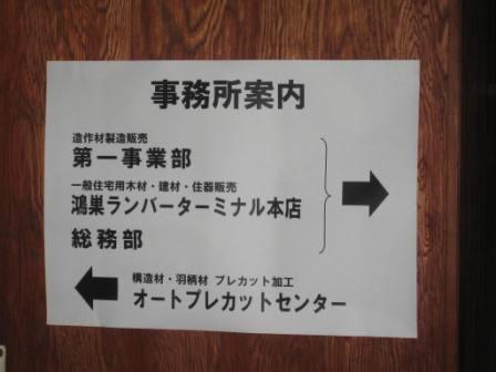 鴻巣ランバーターミナル本店の事務所は正面玄関を入って右の部屋に移転しました。皆様のお越しをこころからお待ちしております。