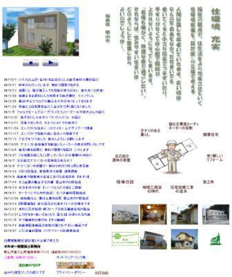 住環境整備を「設計屋」の立場で考える 福島県郡山市富久山町 大木実一級建築士事務所