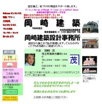 岡崎建築トップページ