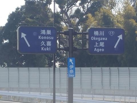 圏央道桶川加納IC出口です。桶川上尾方面へ右折してください。