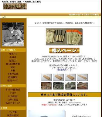 プロが紹介する使いやすい彫刻刀販売 沖野彫刻
