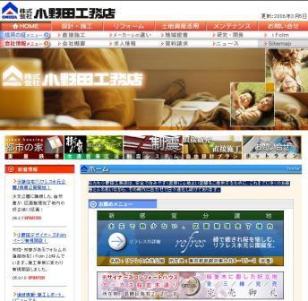 小野田工務店トップページ