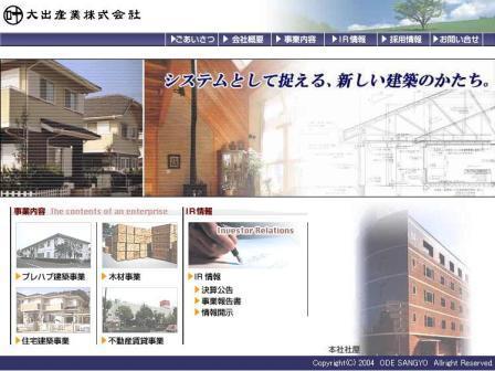 システムとして捉える、新しい建築のかたち。 大出産業トップページ