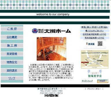 大槻ホームトップページ