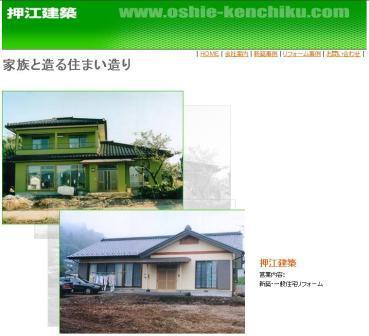 押江建築トップページ