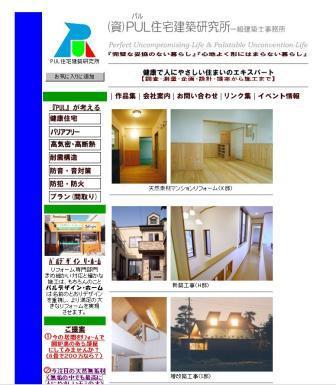 PUL住宅建築研究所トップページ