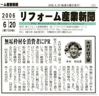 リフォーム産業新聞6月20日号記事「無垢枠材を消費者にPR」です。