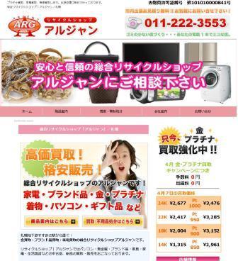 金買取のリサイクルショップ アルジャン/札幌市