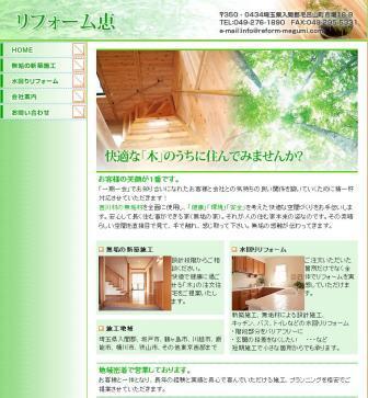リフォーム恵トップページ